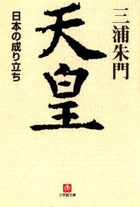 天皇 日本の成り立ち(小学館文庫)