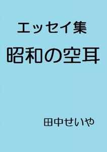 昭和の空耳: エッセイ 電子書籍版