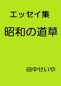 昭和の道草: エッセイ 電子書籍版