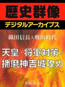 <織田信長と戦国時代>天皇・将軍対策/播磨神吉城攻め