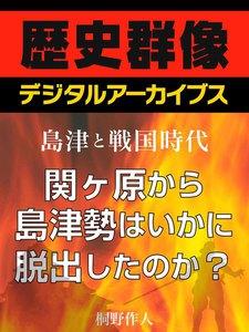 <島津と戦国時代>関ヶ原から島津勢はいかに脱出したのか?