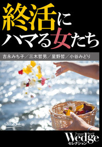 終活にハマる女たち (Wedgeセレクション No.39)