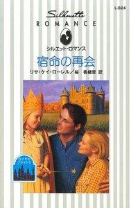 宿命の再会 【ロイヤル・ブライド II】 電子書籍版