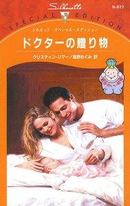 ドクターの贈り物 【都合のいい結婚】 電子書籍版