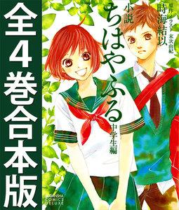 小説ちはやふる中学生編 全4巻合本版 電子書籍版