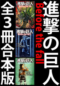 進撃の巨人 Before the fall 全3冊合本版 電子書籍版