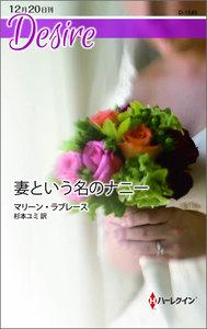 妻という名のナニー 電子書籍版