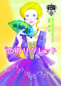 恋のリグレット 【伯爵夫人の縁結び IV】 電子書籍版