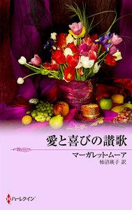 愛と喜びの讃歌 電子書籍版