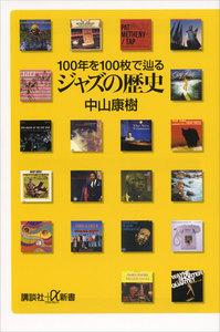 ジャズの歴史 100年を100枚で辿る