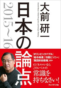 日本の論点2015~16 電子書籍版