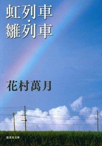 虹列車・雛列車