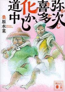 弥次喜多化かし道中 電子書籍版