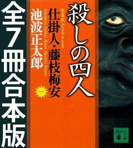 仕掛人・藤枝梅安 全7巻合本版