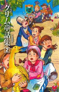 完訳 グリム童話集 2 電子書籍版