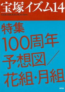 宝塚イズム14 特集 100周年予想図/花組・月組