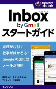 Inbox by Gmailスタートガイド 未読が片付く、仕事がはかどる! Googleの進化型メール活用術