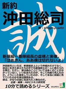 新約沖田総司。新撰組一番隊組長の虚構と実像。「ばあさん、ああ僕は切れないよ、、、」 電子書籍版