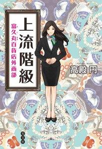 上流階級~富久丸(ふくまる)百貨店外商部~ 電子書籍版