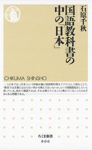 国語教科書の中の「日本」