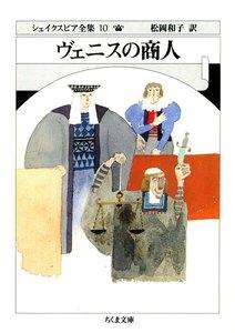 ヴェニスの商人 ――シェイクスピア全集(10)