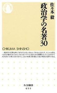 政治学の名著30 電子書籍版