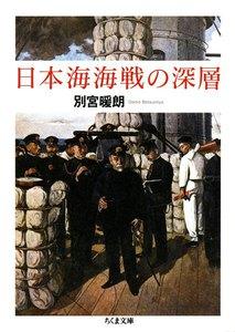 日本海海戦の深層