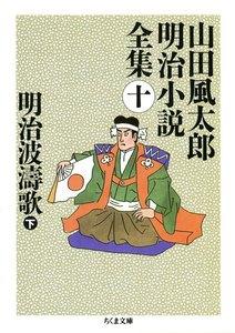 明治波濤歌(下) ――山田風太郎明治小説全集(10)