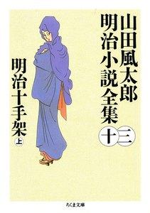 明治十手架(上) ――山田風太郎明治小説全集(13)
