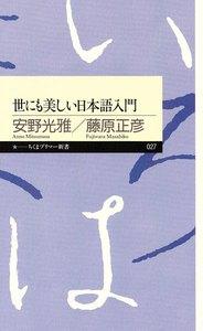 世にも美しい日本語入門 電子書籍版