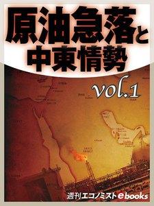 原油急落と中東情勢vol.1