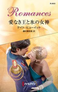 愛なき王と氷の女神 電子書籍版