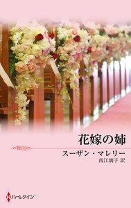 花嫁の姉 電子書籍版