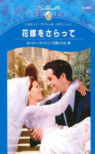 花嫁をさらって 電子書籍版