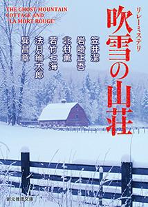 リレーミステリ 吹雪の山荘 電子書籍版