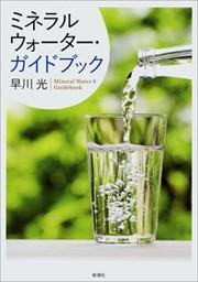 ミネラルウォーター・ガイドブック 電子書籍版