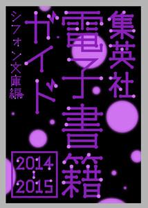 集英社電子書籍ガイド2014‐2015 シフォン文庫編