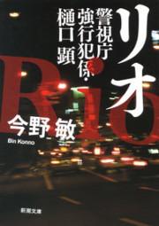 警視庁強行犯係・樋口顕