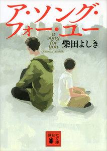 花咲慎一郎シリーズ