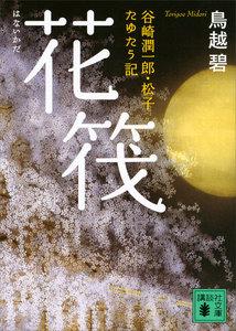 花筏 谷崎潤一郎・松子 たゆたう記