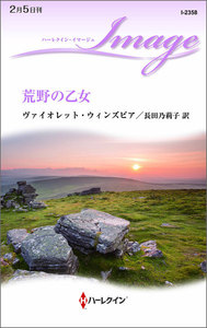 荒野の乙女 電子書籍版