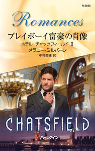 プレイボーイ富豪の肖像 【ホテル・チャッツフィールド II】 電子書籍版