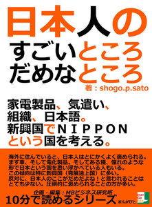 日本人のすごいところ、だめなところ。家電製品、気遣い、組織、日本語。新興国でNIPPONという国を考える。 電子書籍版