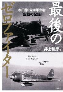 最後のゼロファイター 本田稔・元海軍少尉「空戦の記録」 電子書籍版