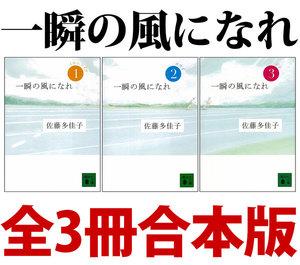 一瞬の風になれ 全3冊合本版