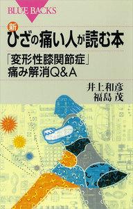 新・ひざの痛い人が読む本 「変形性膝関節症」痛み解消Q&A 電子書籍版