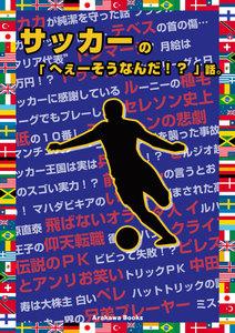 サッカーの「へぇーそうなんだ!?」話。 電子書籍版