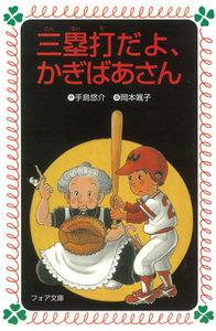 三塁打だよ、かぎばあさん