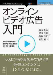 オンラインビデオ広告入門 電子書籍版