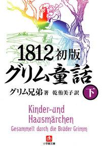 1812初版グリム童話(下)(小学館文庫)